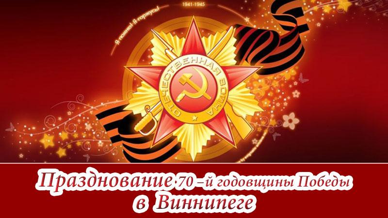 План мероприятий по празднованию 70 –й годовщины Победы в Великой Отечественной войне 1941 -1945 годов  в  Виннипеге