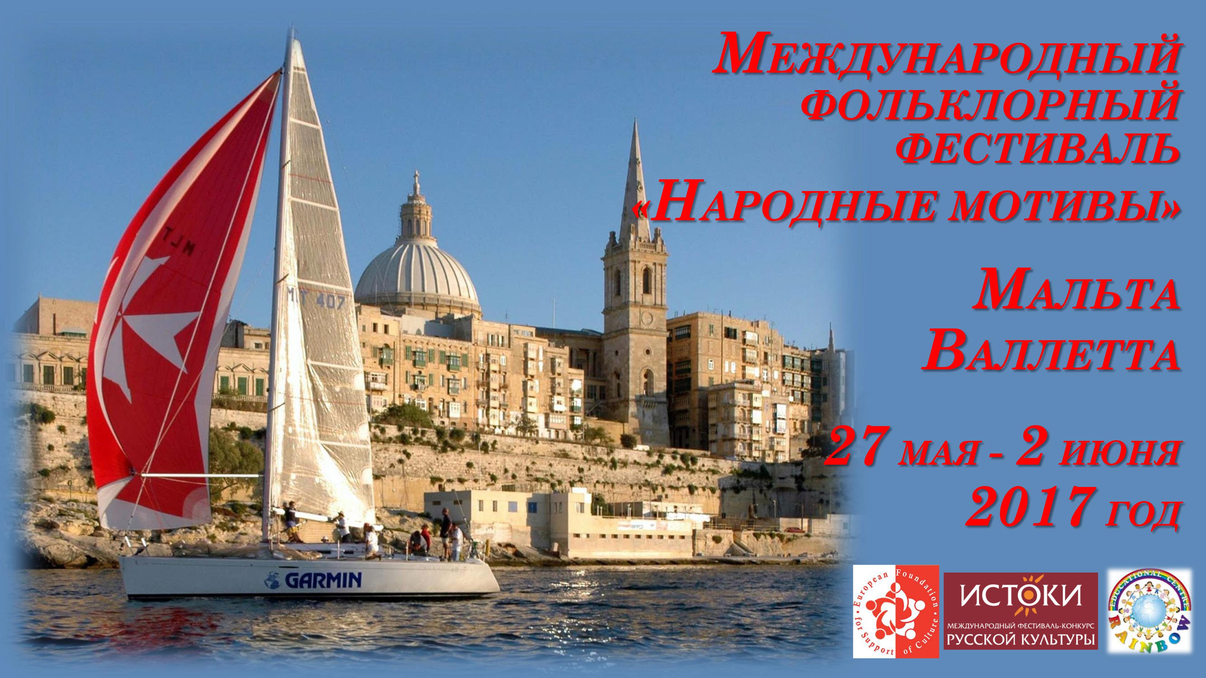 Фестиваль на Мальте – «Народные мотивы»
