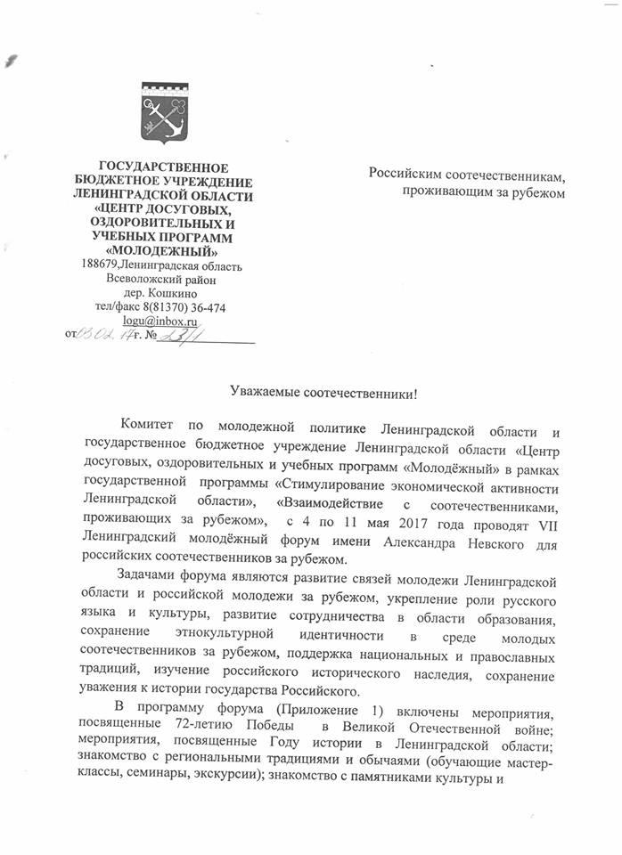 VII Ленинградский молодёжный форум имени Александра Невского