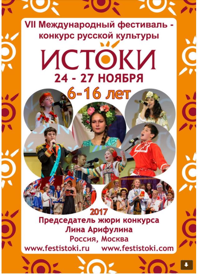 Фестиваль ИСТОКИ 2017